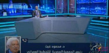 الدكتور محمود غيث يتحدث لبرنامج «حضرة المواطن»