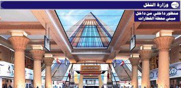 شكل تصوري لمحطة قطار بشتيل