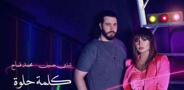 محمد قماح وشذى حسون