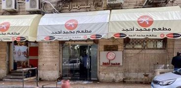 مطعم محمد أحمد السماك