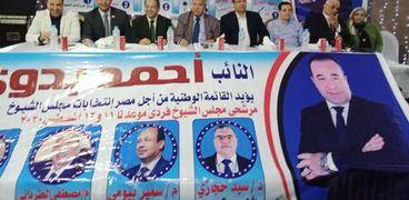 مؤتمرات إئتلاف الاحزاب لانتخابات الشيوخ بالقليوبية