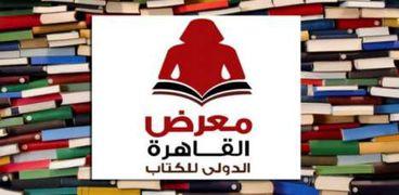 طريقة التسجيل للتطوع في معرض القاهرة الدولي للكتاب