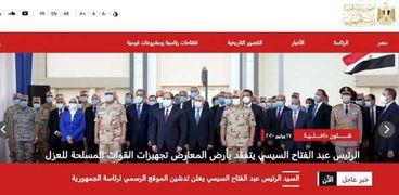 الموقع الرسمي لرئاسة الجمهورية