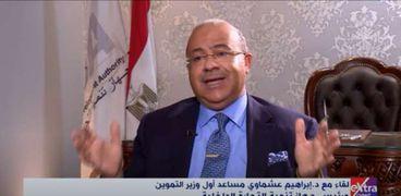 الدكتور إبراهيم عشماوي، مساعد أول وزير التموين ورئيس جهاز تنمية التجارة الداخلية،
