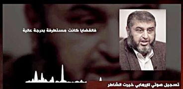 تسريب صوتي لخيرت الشاطر يكشف نوايا الإخوان الخبيثة تجاه حكم مصر