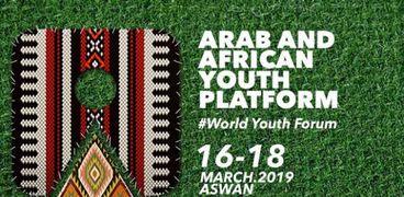 تعرف على البرنامج الافتتاحي لمؤتمر الشباب العربي الافريقي