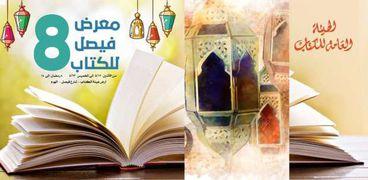 معرض فيصل الثامن للكتاب