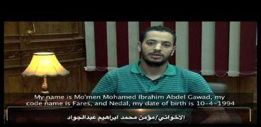 الإرهابي مؤمن محمد إبراهيم