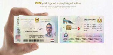 بطاقة الهوية المصرية الجديدة