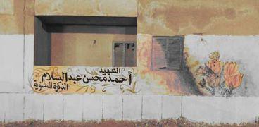 جدارية على منازل رأس غارب لإحياء ذكرى الشهيد السابعة