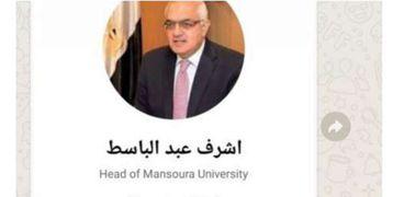 حساب مزيف باسم ئيس جامعة المنصورة