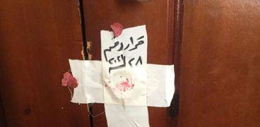 غلق منشأة طبية خاصة تعمل غير مرخصة في بلبيس بالشرقية