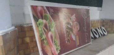 إزالة اعلانات حمو بيكا من المول