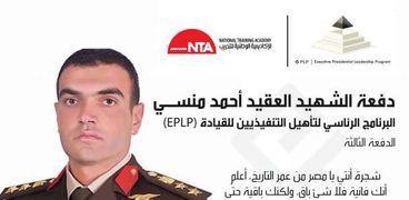 اطلاق اسم الشهيد أحمد منسي على الدفعة الثالثة للبرنامج الرئاسي لتأهيل التنفيذيين للقيادة