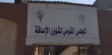المجلس القومي لشؤون الإعاقة