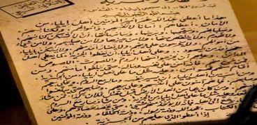 العهدة العمرية التي أهدى الرئيس الفلسطيني نسخة منها لشيخ الأزهر