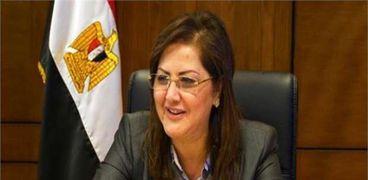 الدكتورة هالة السعيد.. وزير التخطيط والتنمية الاقتصادية