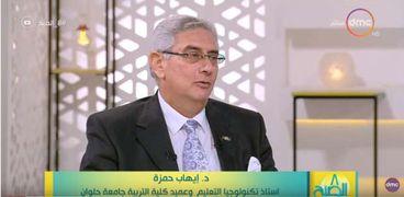 الدكتور إيهاب حمزة أستاذ تكنولوجيا التعليم وعميد كلية التربية بجامعة حلوان