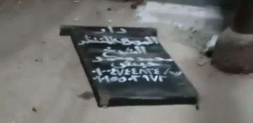 أهالي المهدي المنتظر بالغربية يزيلون لافتة المنزل: حطموها