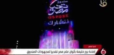 شعار تحيا مصر يزين برج خليفة