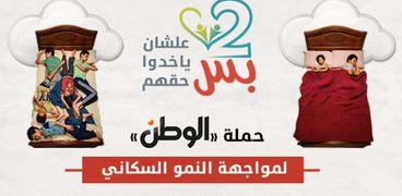«2 بس علشان ياخدوا حقهم».. نجوم الرياضة يدعمون حملة «الوطن» ضد الزيادة السكانية