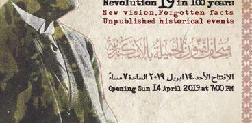 """معرض """"ثورة 19 في مائة عام"""""""