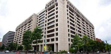 مقر صندوق النقد الدولى