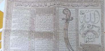 سر لافتة موجودة في أغلب البيوت مكتوبًا عليها آيات قرآنية