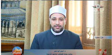 الدكتور أيمن أبو عمر وكيل وزارة الأوقاف لشؤون الدعوة