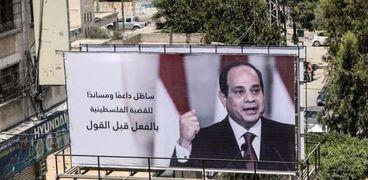لافتة كبيرة للرئيس السيسي في غزة