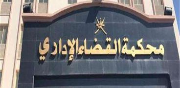محكمة القضاء الإداري