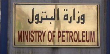 وزارة البترول - أرشيفية