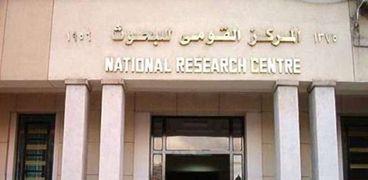 المركز القومي لببحوث
