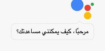 مساعد جوجل الشخصى باللهجة المصرية