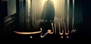 أفيش فيلم بابا العرب
