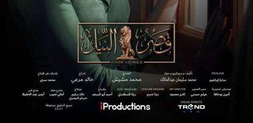 أحداث مسلسل قصر النيل الحلقة 14