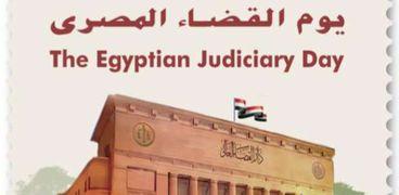 البريد المصرى يحتفل بيوم القضاء المصرى