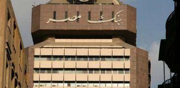 بنك مصر - أرشيفية