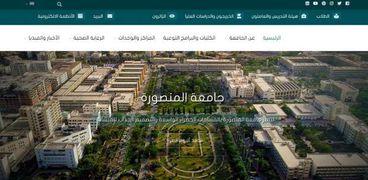 موقع جامعة المنصورة