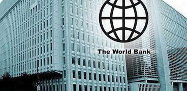 البنك الدولي -ارشيفية