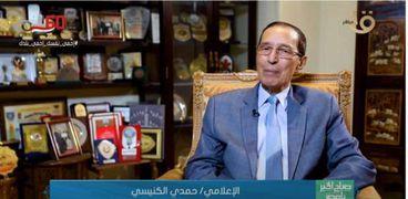 الإعلامي حمدي الكنيسي - أرشيفية