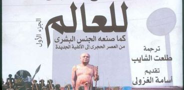 غلاف أحد إصدارات المركز القومي للترجمة