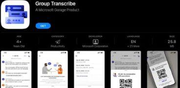 تقنية Group Transcribe من مايكروسوفت