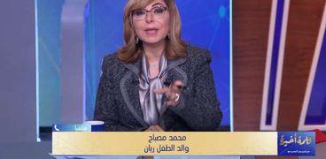محمد مصباح .. والد الطفل ريان