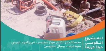أعمال مبادرة حياة كريمة في كفر الشيخ