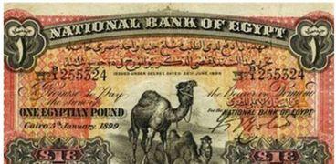 عرض مغري لمحبي العملات القديمة: الجنيه «أبو جملين» بـ150 ألف جنيه