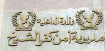 مديرية الامن بكفر الشيخ