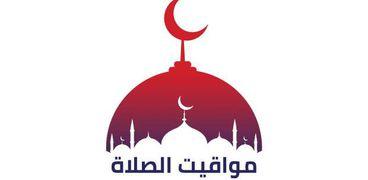 مواقيت الصلاة القاهرة اليوم