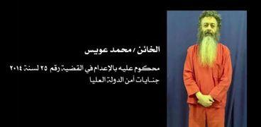 الخائن محمد عويس