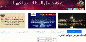 الاستعلام عن فاتورة  الكهرباء في كفر الشيخ